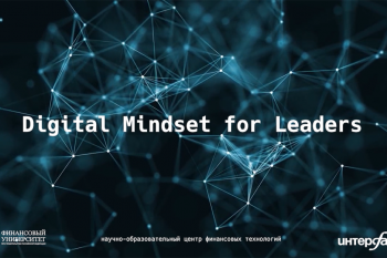 Итоги форума «Digital Mindset For Leaders»